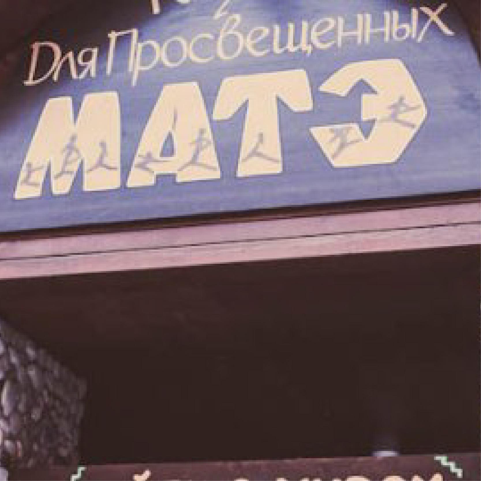 О матэ в Нижнем Новгороде в Клубе Матэ
