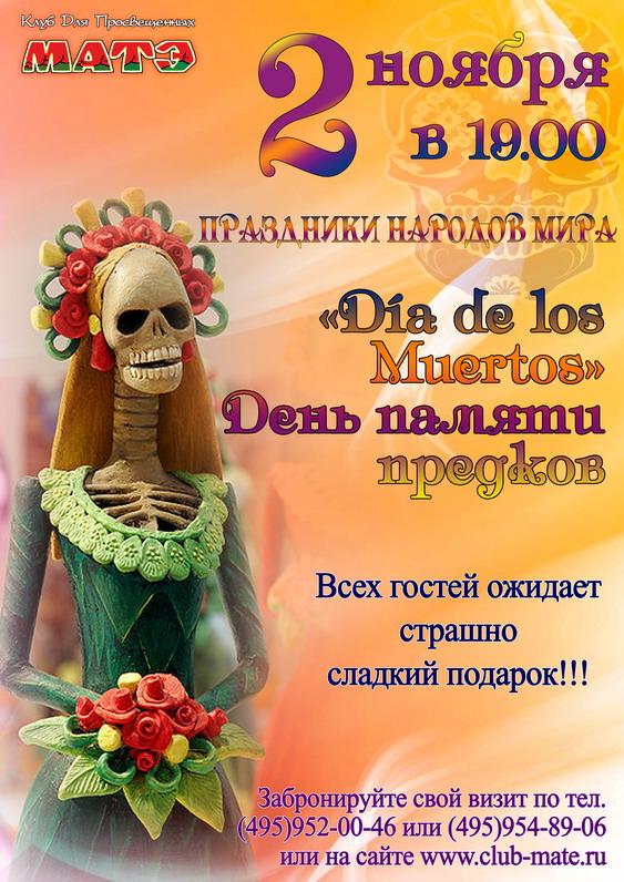 Мексика: День памяти предков в Клубе Матэ