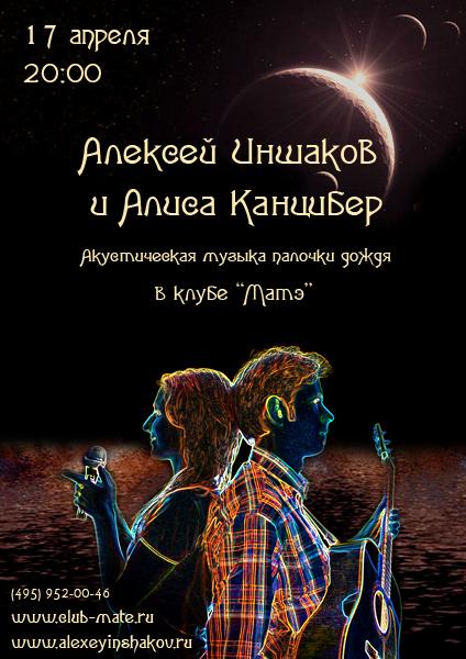Алексей Иншаков и Алиса Канцибер в Клубе Матэ