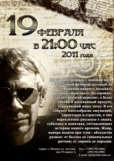 Дмитрий Стрешнев в Клубе Матэ