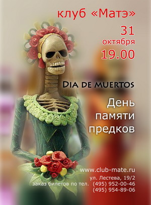 праздники в Клубе Матэ