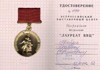 Медаль Клуба Матэ
