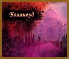Церемония в подарок Болливуд – стиль танцев индийского кино