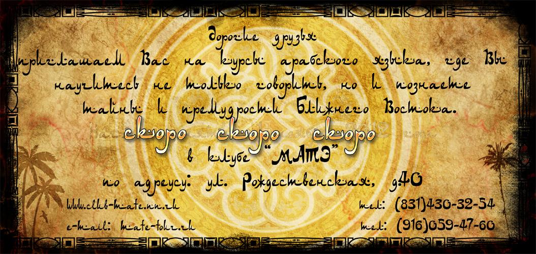 Курсы арабского языка в Клубе Матэ