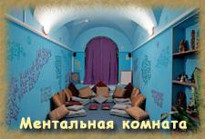 Ментальная комната