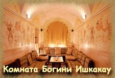Комната Богини Ишкакау