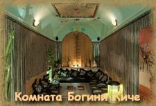 Комната Богини Киче