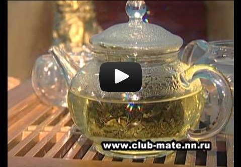 Видео Клуба МАТЭ-Китайская церемония чаепития