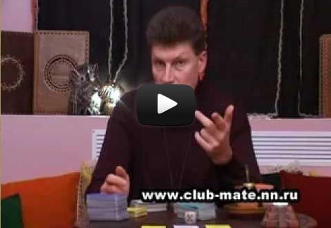 Видео Клуба МАТЭ-Виктор Мурашов. Индейские Предсказательные Игры