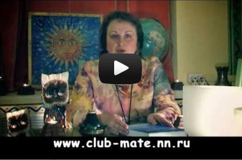 Видео Клуба МАТЭ-Ирина Рекшинская. Тренинги для развития личности