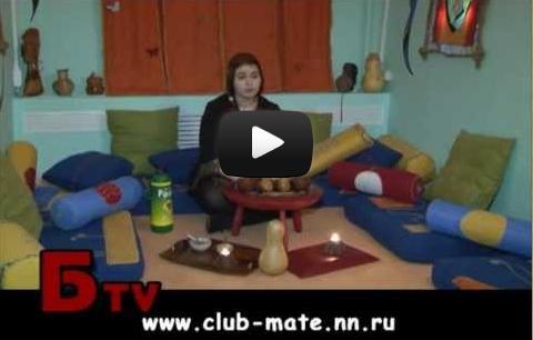 Видео Клуба МАТЭ-Про матэ и матепитие