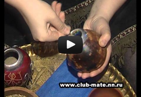 Видео Клуба МАТЭ-Аргентинский домашний ритуал матэпития